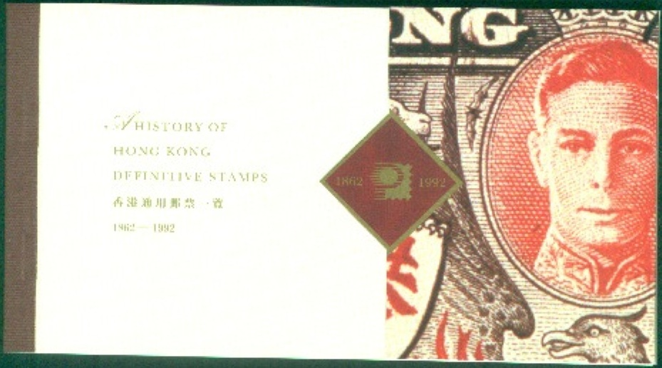 1994 HK - SGSB33 - A History of Hong Kong Stamps Booklet