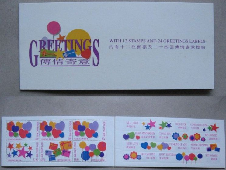 1992 HK - SGSB27 - Greetings Stamp (and labels) Booklet