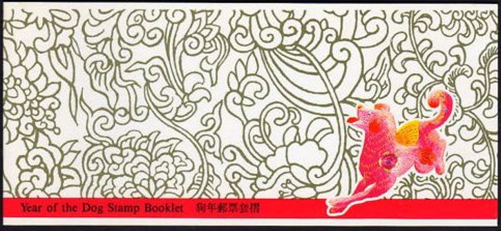 1994 HK - SGSB34 - Year of the Dog Booklet