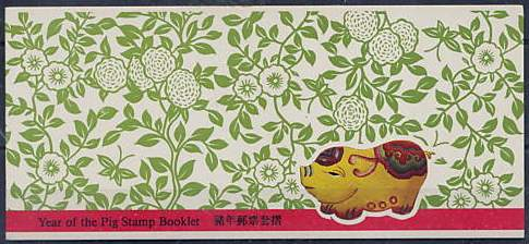 1995 HK - SGSB35 - Year of the Pig Booklet