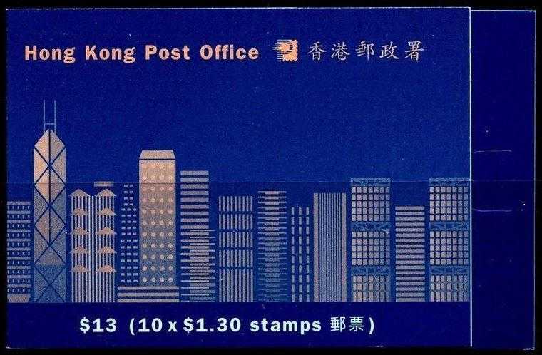 1996 HK - SGSB40 - $13 Skyline Cover Booklet