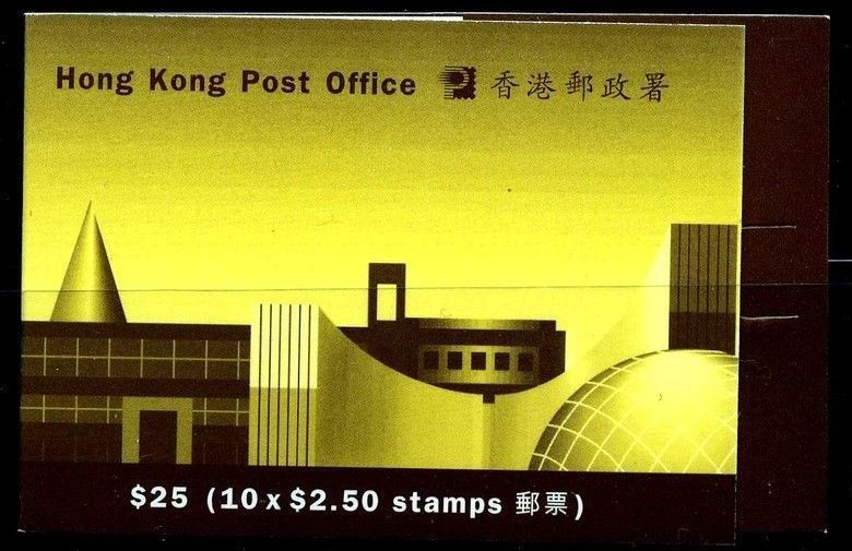 1996 HK - SGSB41 - $25 Skyline Cover Booklet