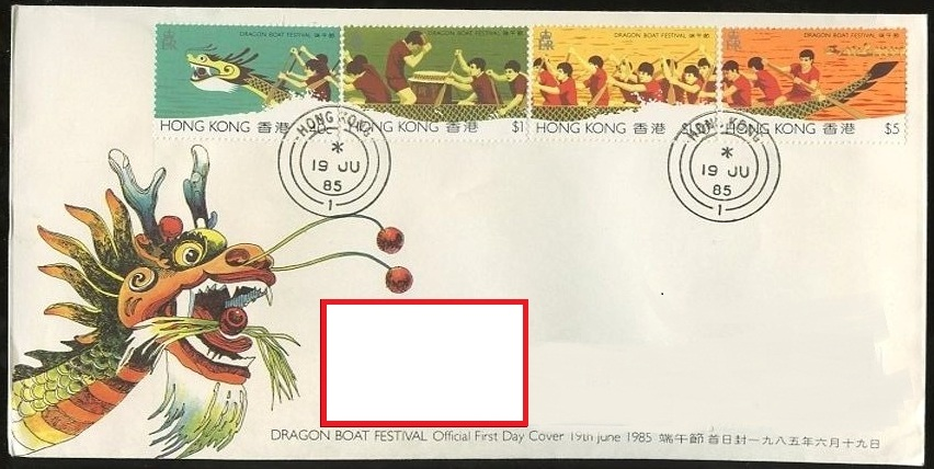 1985 HK - SG488-91 - 10th Dragon Boat Festival FDC