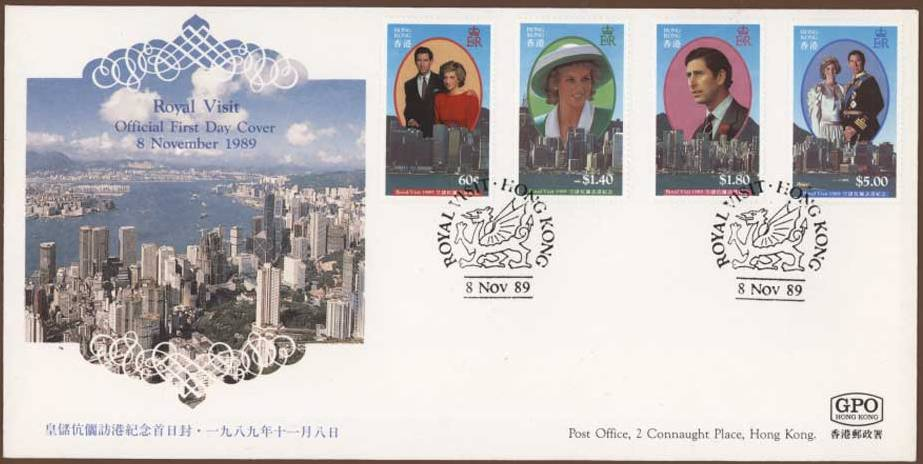 1989 HK - SG626-29 - Royal Visit FDC