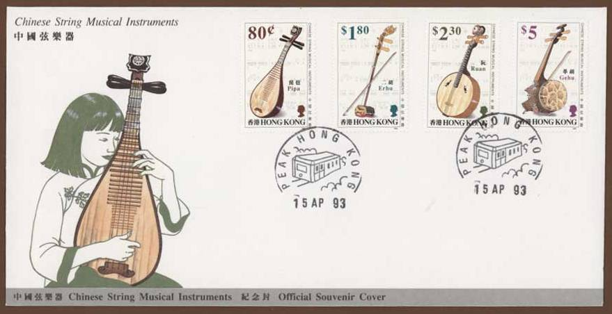 1993 HK - SG737-40 - Chinese String Musical Instruments FDC