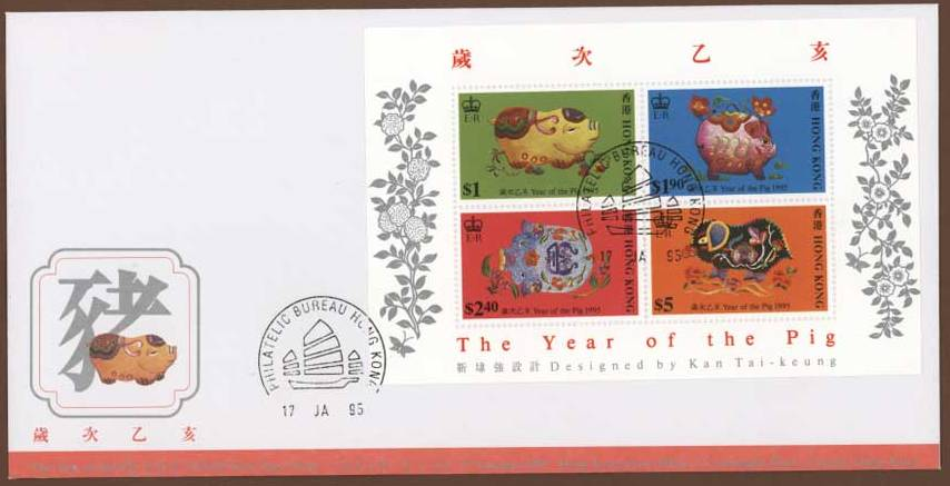 1995 HK - SGMS797 - Year of the Pig Mini-Sheet FDC