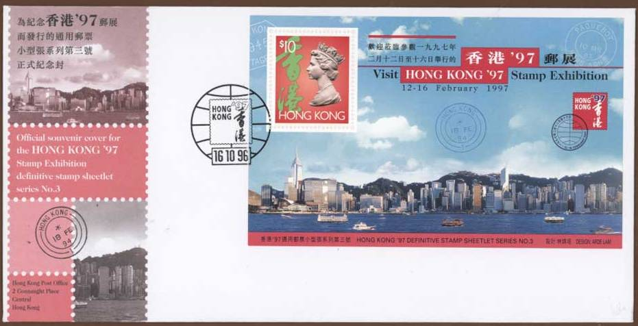 "1996 HK - SG841MS - $10 ""Hong Kong"" Definitive MS No3 FDC"