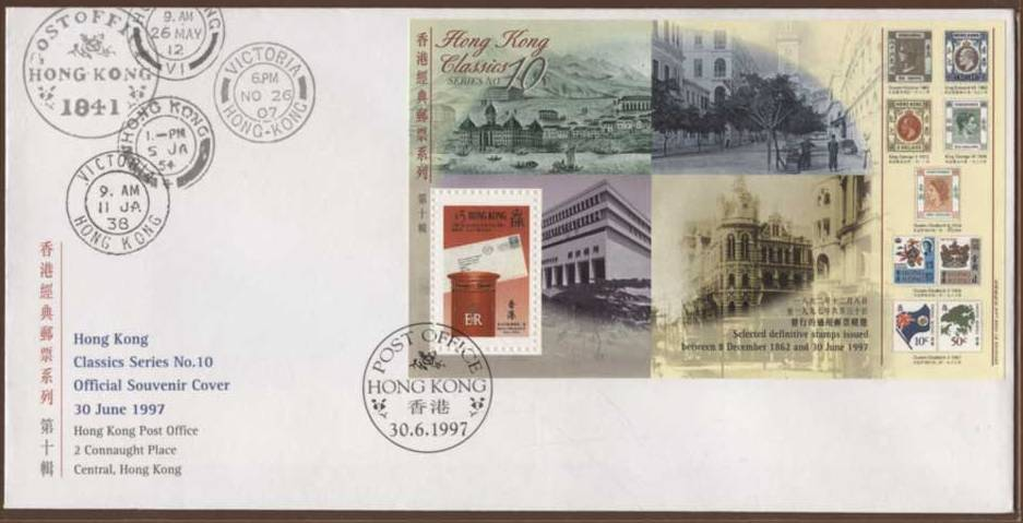 1997 HK - SG899MS - $10 Definitive MS Classics No10 FDC