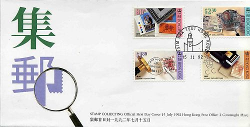 1992 HK - SG718-21 - Stamp Collecting FDC