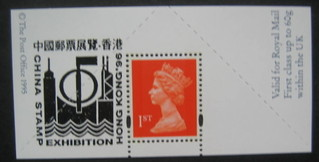 1996 GB - Boots Label - Hong Kong '96 Stamp Exhibition MNH