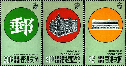 1976 HK - SG356-58 - Opening of New GPO Set (3) MNH