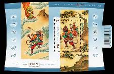 2004 CDN - SG MS2248 - Year of The Monkey Souvenir Sheet MNH